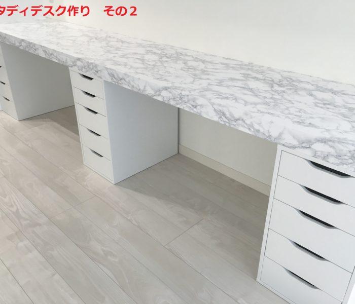 スタディスペースの机をDIY★ その2 ~天板の木材加工~