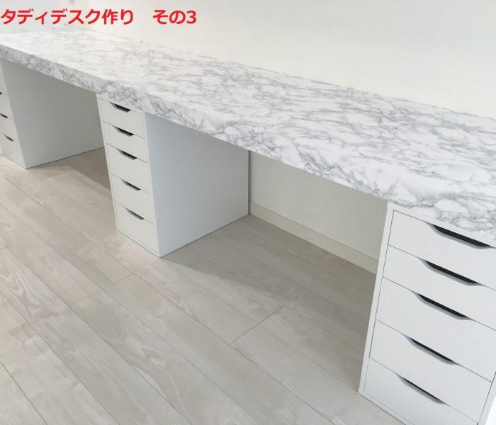 スタディスペースの机をDIY★ その3 ~配線類をきれいに収納~