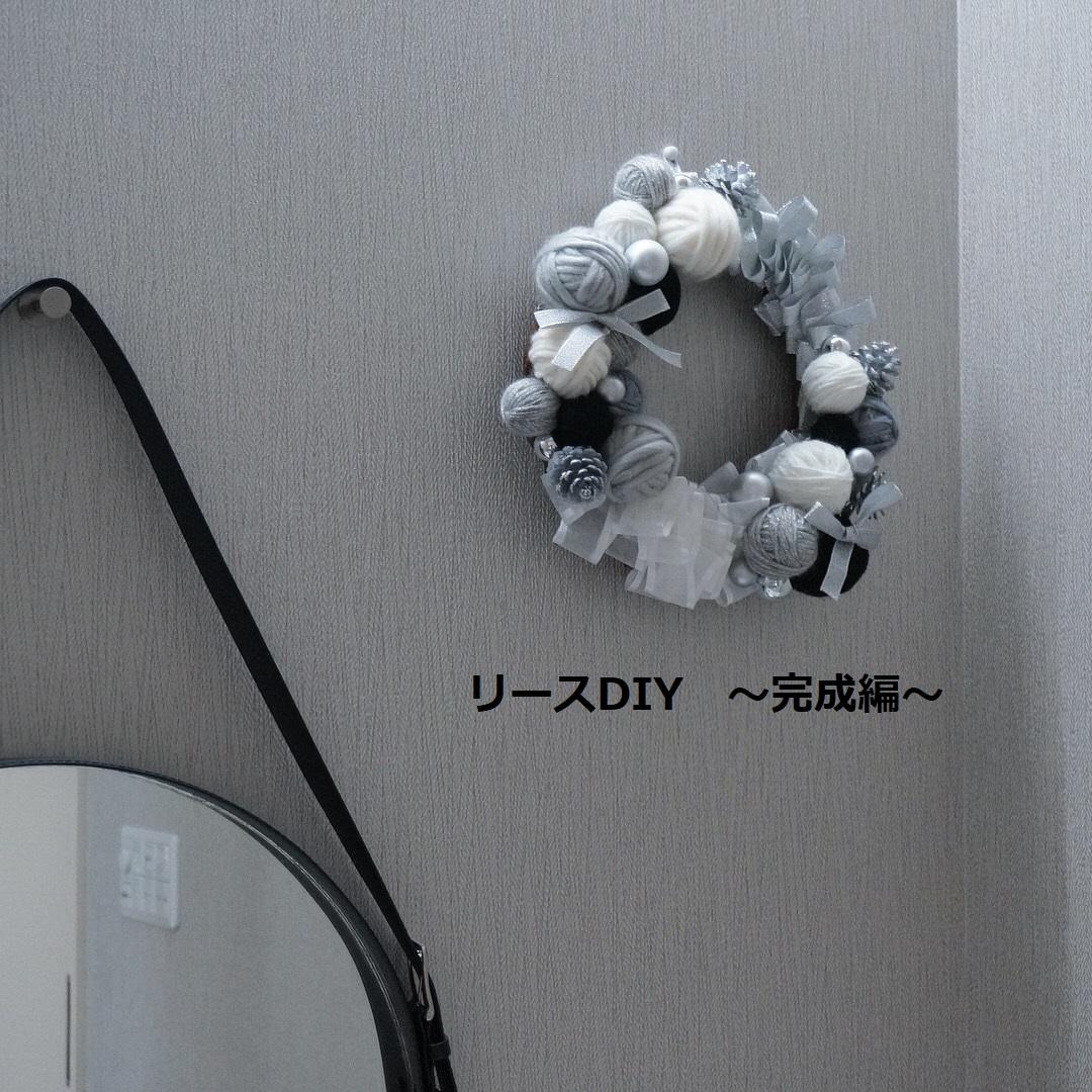 ★DIY★全部100均!モノトーン クリスマスリース作り☆~完成編~