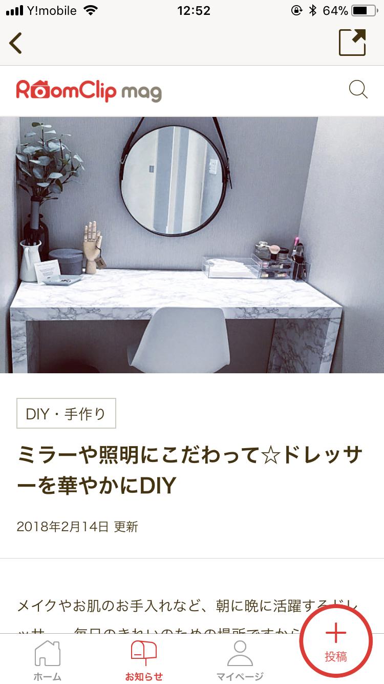 ★掲載情報★RoomClip magにDIYドレッサーが掲載♪