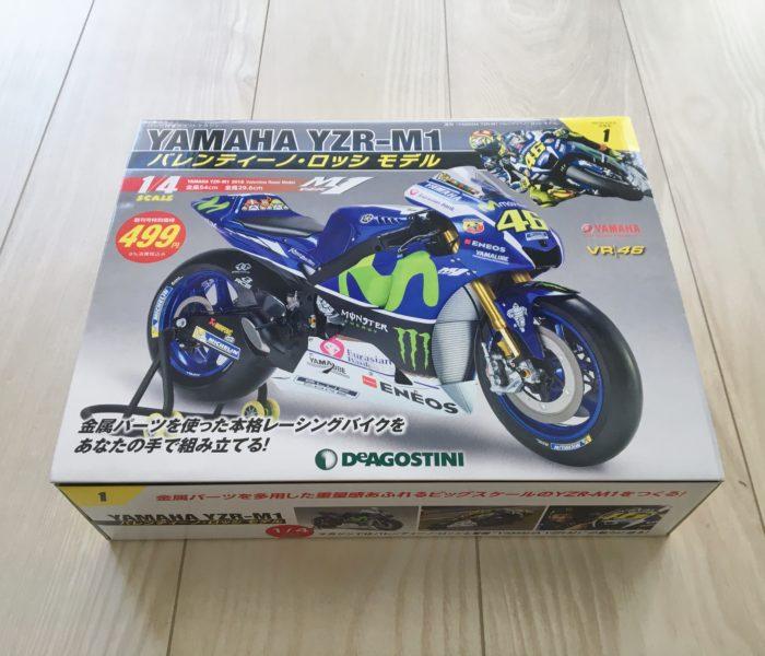 デアゴスティーニ「YAMAHA YZR-M1 バレンティーノ・ロッシ モデル」を作る!
