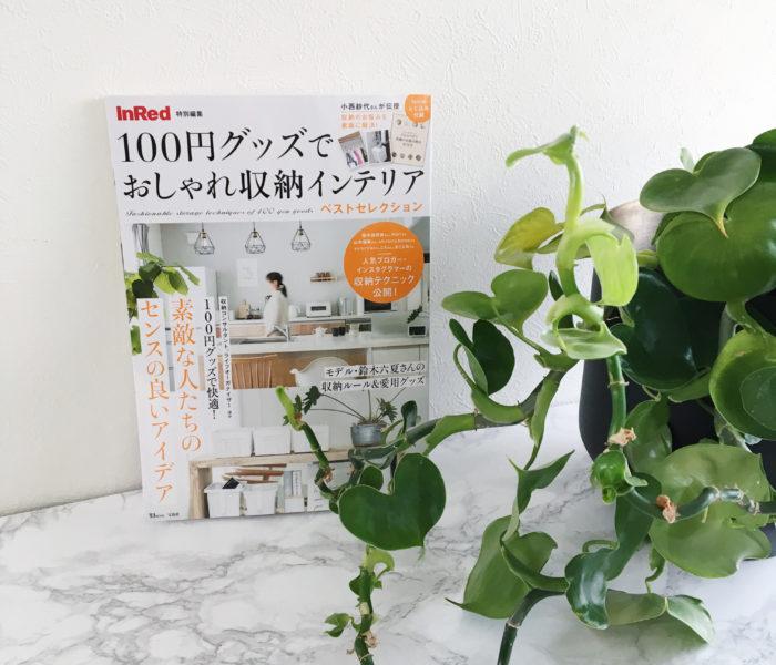 ★雑誌掲載★100円グッズでおしゃれ収納インテリアベストセレクション