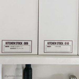 キッチン収納 100均収納