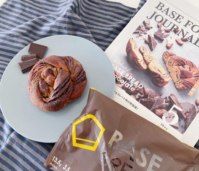 完全栄養食!話題の【BASE BREAD】にチョコ味が新登場♪