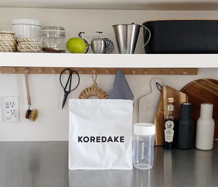 置き換え、美容食、カラダ作りに…【KOREDAKE】のプロテイン
