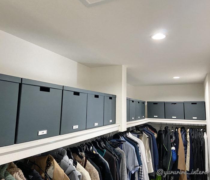クローゼット収納★IKEAボックスのサイズをマイナーチェンジ